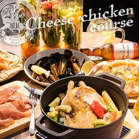 丸鶏のチーズチキン含む全7品120分飲み放題付き3480円