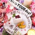 お祝い事にぴったり「手書きメッセージ付き特製プレート&シャンパン」の無料サービス!!
