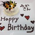 今月お誕生日を迎える大切な方にサプライズはいかがですか?大切な方のお誕生日に、サプライズバースディーケーキをご用意させていただいております。神戸元町の羨望をお楽しみ頂きながら、忘れられない思い出をつくるお手伝いを致します。ご注文は予約の際に、お申し込みください。