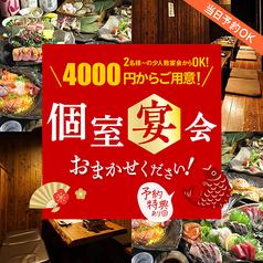 日本酒とお魚きっちん 祐星の写真