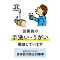 【感染症対策】従業員はマスク着用&頻繁な手洗いで衛生管理を徹底しております。
