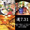 湘南茅ヶ崎 道 7.31 関内店
