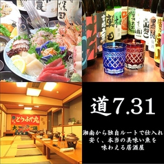 湘南茅ヶ崎 道 7.31 関内店の写真