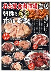 ホルモンとタンとカルビの専門店 ほるたん屋 大垣店のおすすめ料理1