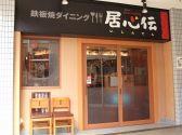 居心伝 阪急茨木南口店の雰囲気3