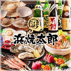 浜焼太郎 宇宿店の写真