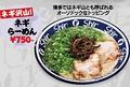 料理メニュー写真【ねぎ盛り!】ネギらーめん