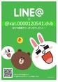 【貸切 平塚】LINE@も実施中!登録するとお得な情報配信いたします!