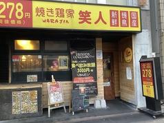 焼き鳥屋笑人 六甲道店の写真