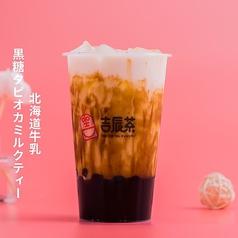 吉辰茶のおすすめ料理1