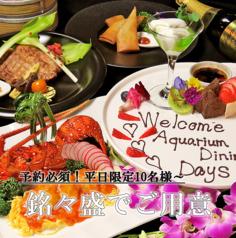 アクアリウム ダイニング デイズ AQUARIUM DINING Daysのおすすめ料理1