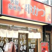 串まん 赤羽店の雰囲気3