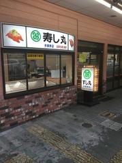 すし丸 今熊野店の写真