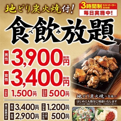 丹波黒どり農場 長野駅前店の特集写真