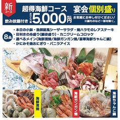 目利きの銀次 鶴岡駅前店のコース写真