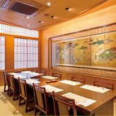 【団体】 たたみのテーブル個室  <菖蒲> 6~10名様