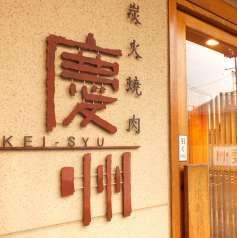 炭火焼肉 慶州の特集写真