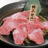 炭火焼肉 かおり葉のおすすめ料理3