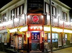 琉球居酒屋さむらいの外観2