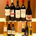 こだわりの赤ワインや白ワインやスパークリングワインも充実。