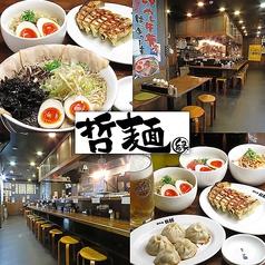 哲麺 縁 平塚金目店の写真