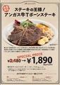 料理メニュー写真【期間限定】アンガス牛 Tボーンステーキ