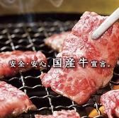 焼肉 スエヒロ館 大井店の詳細