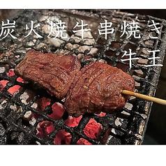 炭火焼牛串屋 牛王の写真