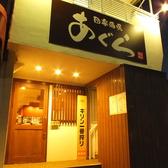 団楽酒場 あぐらの雰囲気3