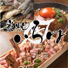炭焼・野菜豚巻串 いろはの写真