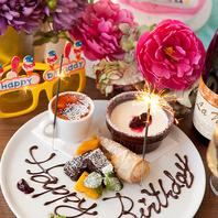 誕生日や記念日に!デザートプレート贈呈♪宴会に◎