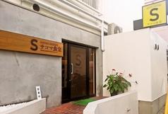サコマ食堂の写真