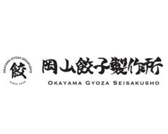 岡山餃子製作所 桃太郎大通り店の写真