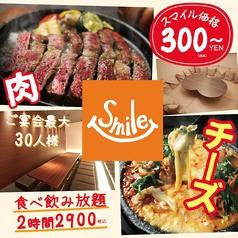 キチリ スマイル レーベル KICHIRI smile Label 古川橋北口店