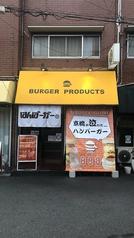 BURGER PRODUCTS 京橋店 [ 大阪府大阪市都島区 ]