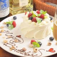 大切な人のお祝いに。記念日ケーキプレゼント
