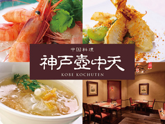 中国料理 神戸壺中天イメージ
