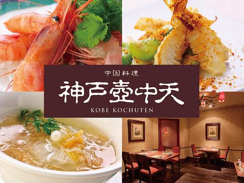 中国料理 神戸壺中天