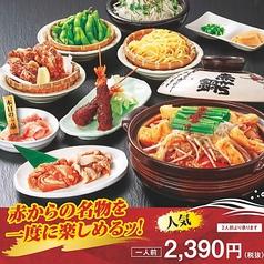 赤から 沖縄久茂地店のコース写真