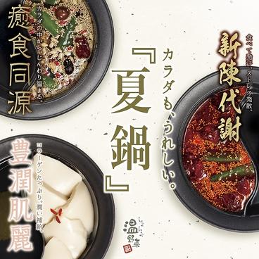 温野菜 那珂店のおすすめ料理1