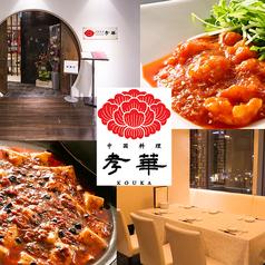 中国料理 孝華 大通りビッセ店の写真