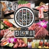 炭火焼肉 肉匠黒部 新札幌店の写真
