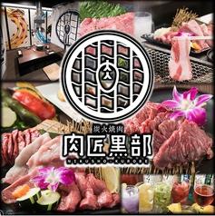 炭火焼肉 肉匠黒部 新札幌店