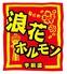 浪花ホルモン 上本町店のロゴ