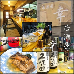 居酒屋 幸 大和田の写真