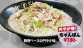 料理メニュー写真【円やか味!】ちゃんぽん