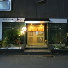 隠れ家ダイニング 林 Rinの写真