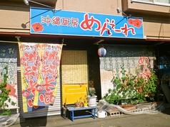 沖縄厨房 めんそーれの写真