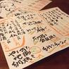 居酒屋 GINZA 実國のおすすめポイント1