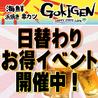 海鮮 浜焼き 串カツ GOKIGENのおすすめポイント1